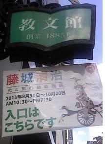 kei-zu2013-09-29