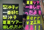 ken_risakokyawa2006-08-26