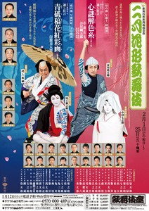 kenboutei2014-02-09