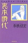 戦前昭和初期テイストの装幀