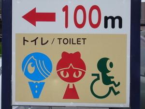 妖怪トイレ