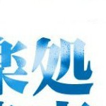 https://cdn-ak.d.st-hatena.com/diary/kiratei/1041-00-09.jpg