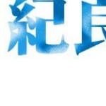 https://cdn-ak.d.st-hatena.com/diary/kiratei/1041-00-12.jpg