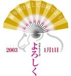 kiratei2003-00-27