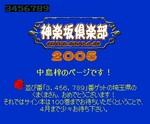 kiratei2005-02-02
