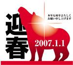 kiratei2007-01-01