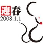kiratei2008-00-00