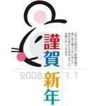 kiratei2008-00-05