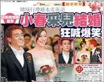 小春結婚!