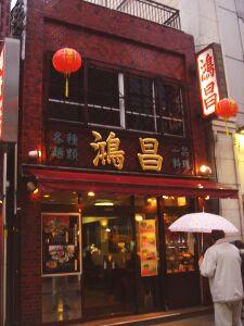 kon-kon2005-01-16