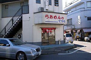kon-kon2005-12-05