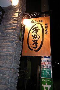 kon-kon2006-01-04