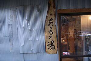 kon-kon2006-01-17