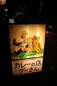 kon-kon2006-01-29