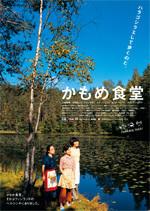 kon-kon2006-05-04