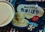 アイスクリームなら食べられた