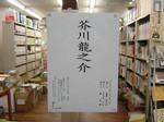 koshohoro2006-12-01