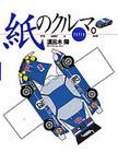 koshohoro2009-06-30