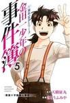 金田一少年の事件簿 20周年記念シリー