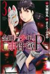 金田一少年の事件簿R 3巻