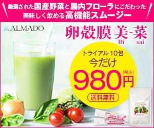 青汁【卵殻膜 美-菜】