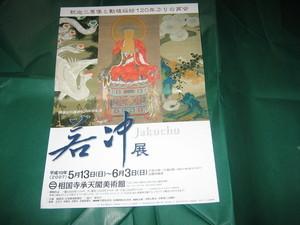 kuriyamakouji2007-05-25