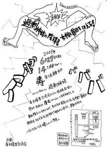 kuriyamakouji2009-06-24