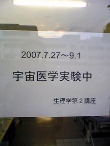kuroken2007-08-22