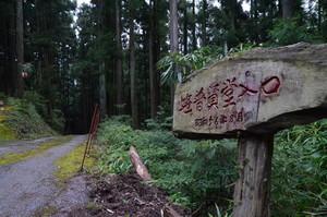 普賢堂への道