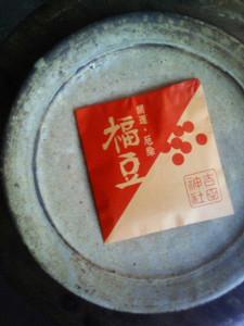 kusaboshi2007-02-02
