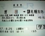 kyoto1172005-08-25