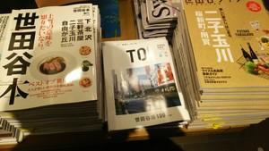 TOmagazine世田谷区特集号 世田谷区軟