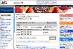 JAL会員マイページスクリーンショット