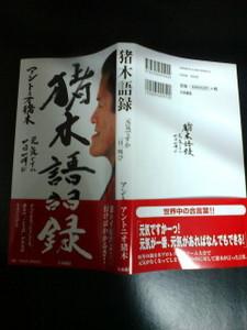m-tamaki2008-01-22