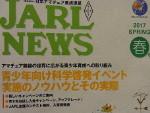 JARL NEWS 2017年春号 VOL.1034
