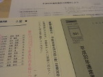 JARL平成30年通常選挙