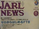 JARL NEWS 2019年冬号