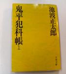 鬼平犯科帳(1)