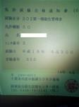 免許試験合格通知書