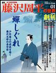 週刊 藤沢周平の世界
