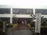 習志野市総合教育センター