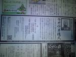 朝日新聞の告知