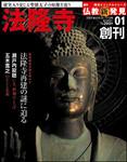 週刊仏教再発見