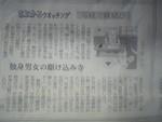 7月28日日経(夕刊)3面