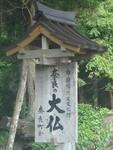 奈良の大仏だぞ
