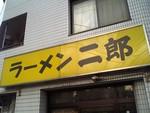 ラーメン二郎亀戸店の看板