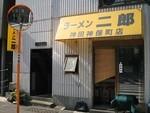 準備中の神田神保町店