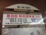 makoto-jin-rei2008-11-28
