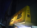 ラーメン二郎京成大久保店