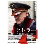 ヒトラー 〜最期の12日間〜